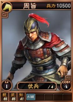 File:Zhouzhi-online-rotk12.jpg