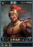 Liuxun2-online-rotk12