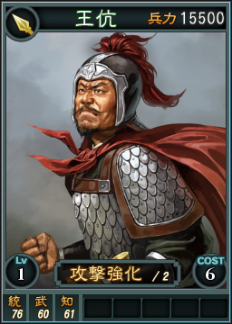 File:Wangkang-online-rotk12.jpg