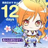 Countdown - Kurou (HTN3U)
