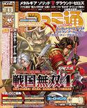Famitsu-sw4coverissue