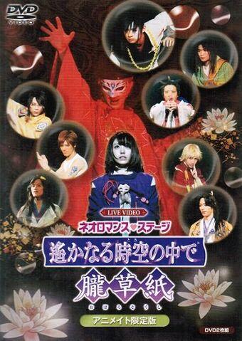 File:Haruka-oborosoushi-limiteddvdcover.jpg