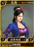 Wangyi-online-rotk12