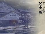 Edo Castle (SW2)