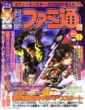 Famitsu Magazine Cover (WO)