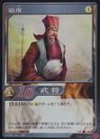 Gu Yong (DW5 TCG)