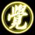 Musou Skill Icon 2 (DWU)