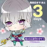 Countdown - Shirogane (HTN3U)
