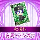Hajime Arima - Bankara Talisman (HTN6GR DLC)