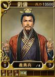 Liubei-online-rotk12
