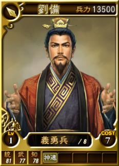 File:Liubei-online-rotk12.jpg