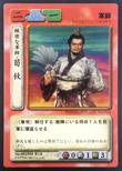Xun You (ROTK TCG)