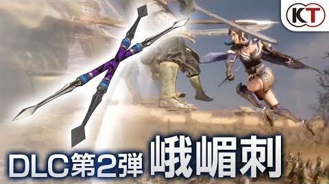 『真・三國無双8』 DLC武器 「峨嵋刺(がびし)」アクション動画