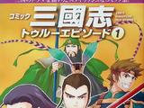 Comic Sangokushi True Episode