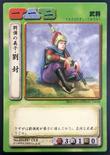 Liu Feng (ROTK TCG)