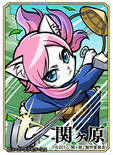 Hatsu 2 (SC)