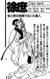 Xu Shu (SKS)