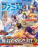 Famitsu Magazine Cover (WO4)