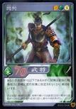 Guan Xing (DW5 TCG)