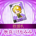 Shuhei Katagiri - Animal Ears Talisman (HTN6GR DLC)