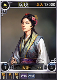 File:Cai Yan (ROTK12TB).jpg