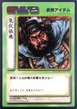 Zhang Fei 5 (ROTK TCG)