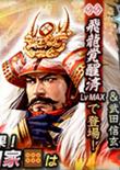 Shingen Takeda 9 (1MNA)