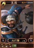 Wangshuang-online-rotk12