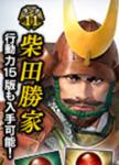 Katsuie Shibata 7 (1MNA)