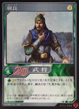 Kuai Liang (DW5 TCG)