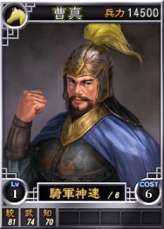 File:Caozhen-online-rotk12.jpg