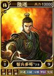Lu Xun 3 (ROTK12TB)