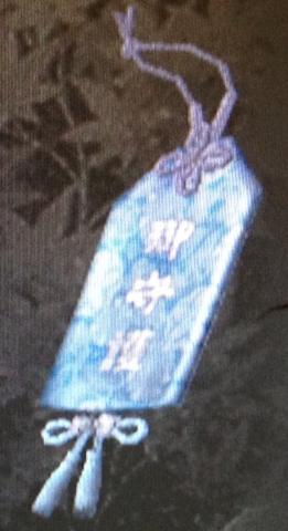 File:Miroku Amulet (Kessen III).png