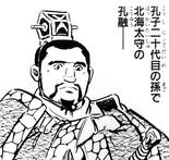 Kong Rong (SSDM)