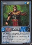 Chen Wu (DW5 TCG)