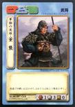 Dong Xi (ROTK TCG)