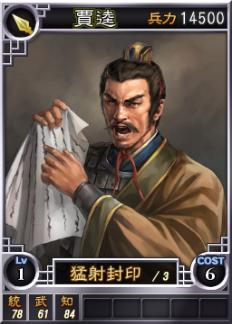 File:Jiakui-online-rotk12.jpg
