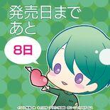 Corda4-countdown-yagisawa