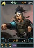 Shendan-online-rotk12