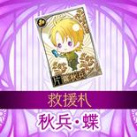 Shuhei Katagiri - Butterfly Talisman (HTN6GR DLC)