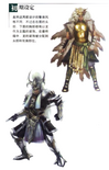 Ma Chao Concept Art (DW7)
