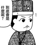 Xun Yu (SSP)