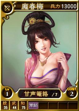 File:Pang Chunmei (ROTK12TB).jpg