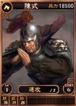 Chenshi-online-rotk12