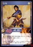 E Huan (DW5 TCG)