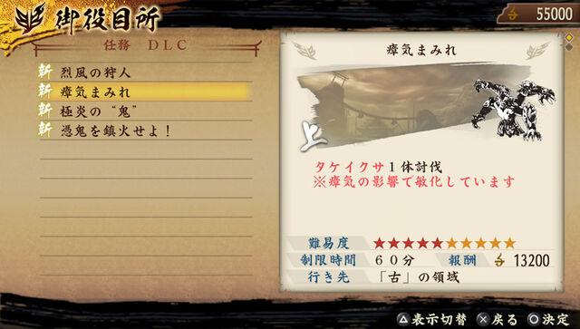 File:Mission 5 Set 2 (TKDK DLC).jpg