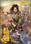 Zhang Bao 2 (DWB)