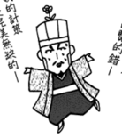 Guo Tu (SSP)