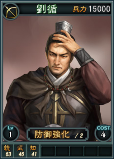 File:Liuxun-online-rotk12.jpg