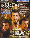 Famitsu Magazine Cover (ROTK13)